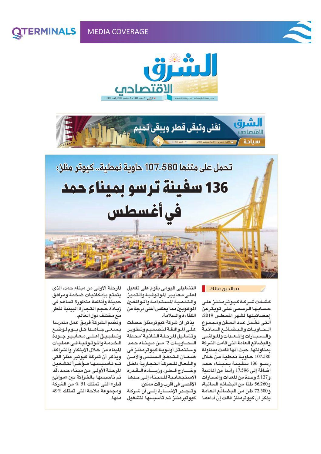 Media Coverage – 02 Sep 2019