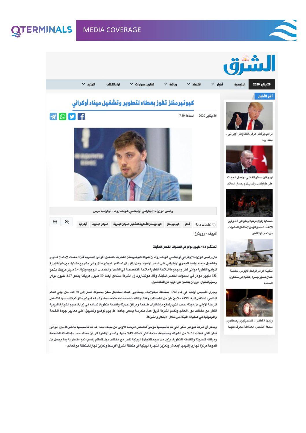 Media Coverage – 26 Jan 2020
